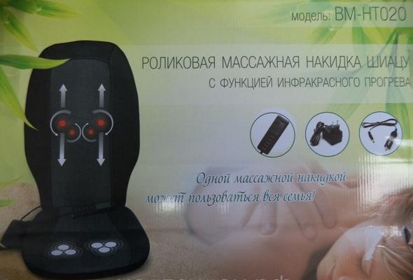 Роликовая массажная накидка шиацу BM-HT022 черная